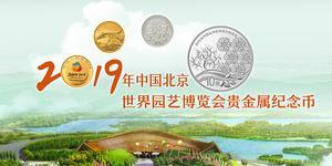2019北京世博园贵金属纪念币