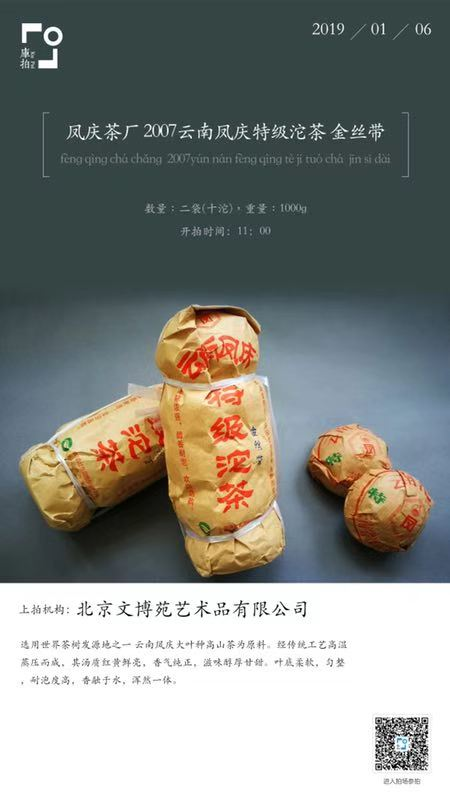 库拍推出云南凤庆特级沱茶金丝带