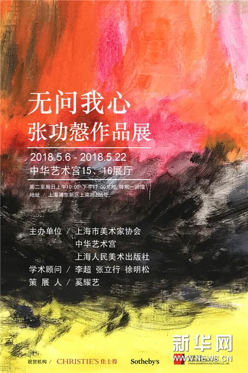 著名画家张功慤作品展于中华艺术宫开展