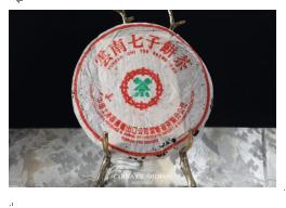 90年代7542青饼 357克/饼×1饼 生茶 干仓 勐海茶厂 起拍价:RMB 500