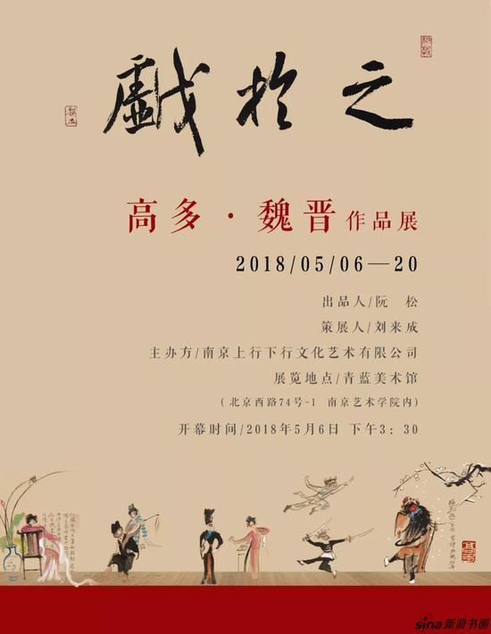 """""""之于戏""""高多 魏晋作品展于南京青蓝美术馆开展"""