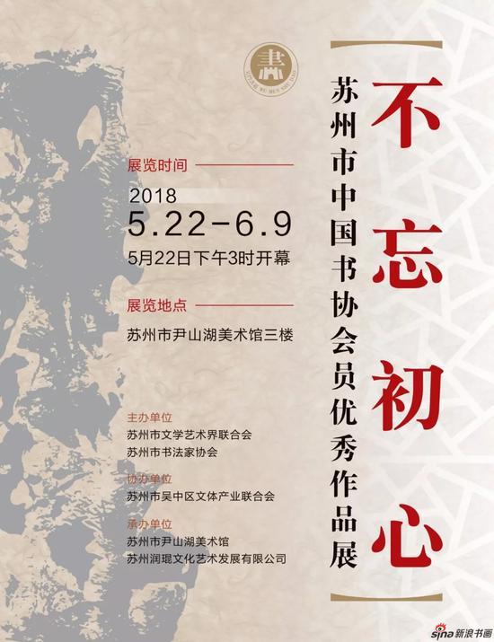 苏州市中国书协会员优秀作品展