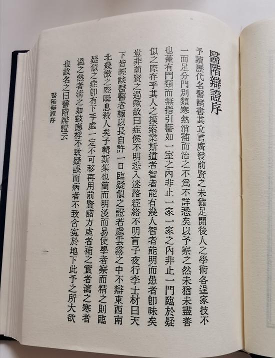 图14-1--历代中医珍本集成版《医阶辨证》-选1