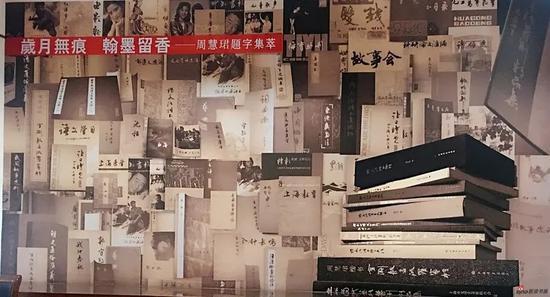 """""""周慧珺书名题字集萃""""背景墙"""