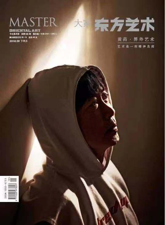 """《东方艺术·大家》杂志为本次展览出版""""界外艺术""""专刊"""
