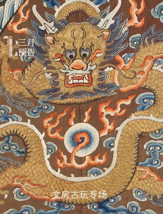 西泠网拍· 三月月拍 呈拍张信哲旧藏龙袍