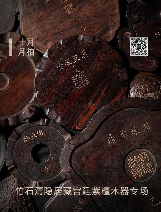 西泠网拍十月呈拍宫廷紫檀木器专场