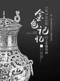 """""""金色记忆——中国14世纪前出土金器特展""""海报。"""