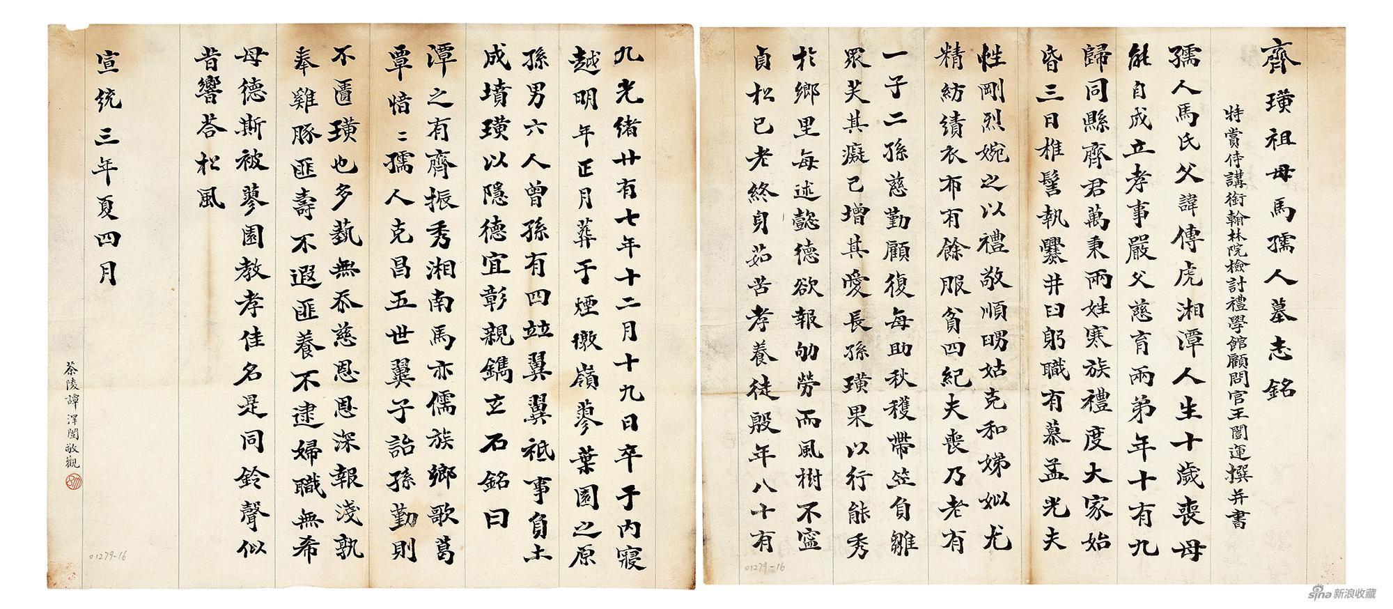 齐璜祖母马孺人墓志铭 王闿运 1911年 31.8×35.5cm×2 纸本墨笔 北京画院藏