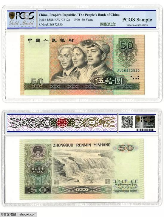 PCGS打造专属特别标签来纪念第四版人民币退市