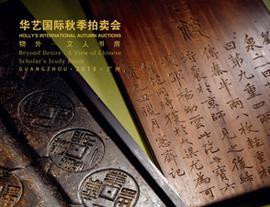 广州华艺国际2018秋季拍卖会