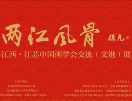 两江风骨——江西江苏中国画学会交流展