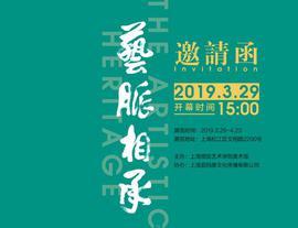 《藝脈相承》上海藝術家作品邀請展