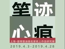 《笔迹心痕》上海·彼得堡名家作品展