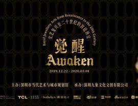 """""""覺醒:文藝復興至二十世紀的宮廷珍寶""""首展"""