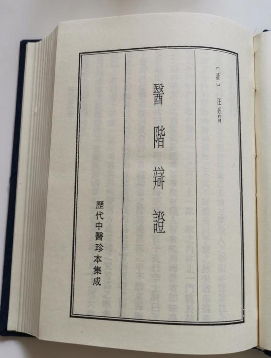 图14-3--历代中医珍本集成版《医阶辨证》-选3