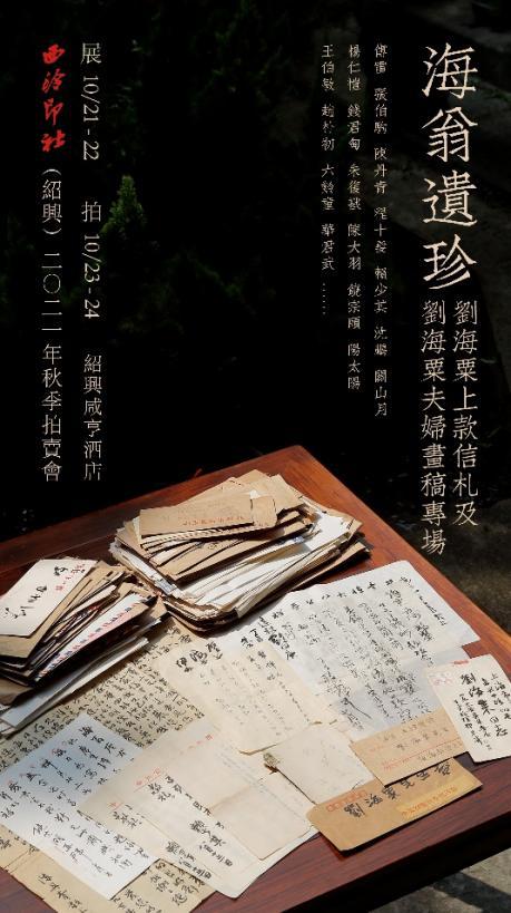 2021西泠印社(紹興)秋拍周六開槌 周四起預展