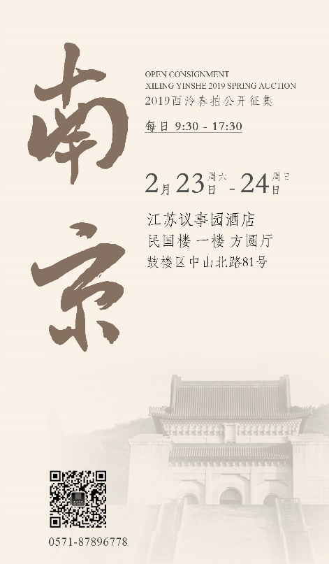 2019西泠春拍征集:南京 再向故地游