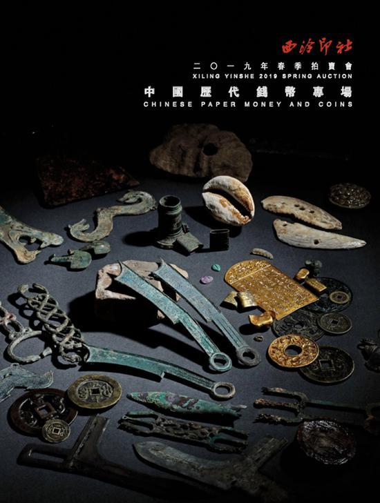 中国历代钱币专场总成交率达到88.93%