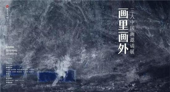 《画里画外》三人中国画邀请展