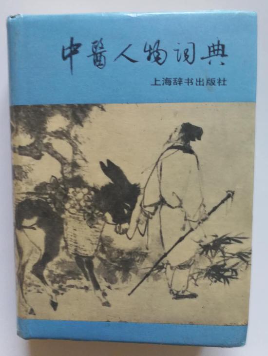 图4--中医人物词典