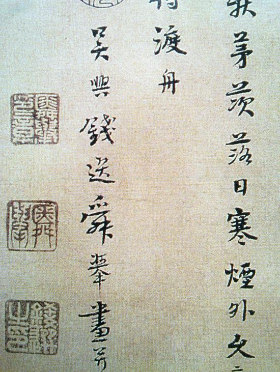 图3《秋江待渡图》
