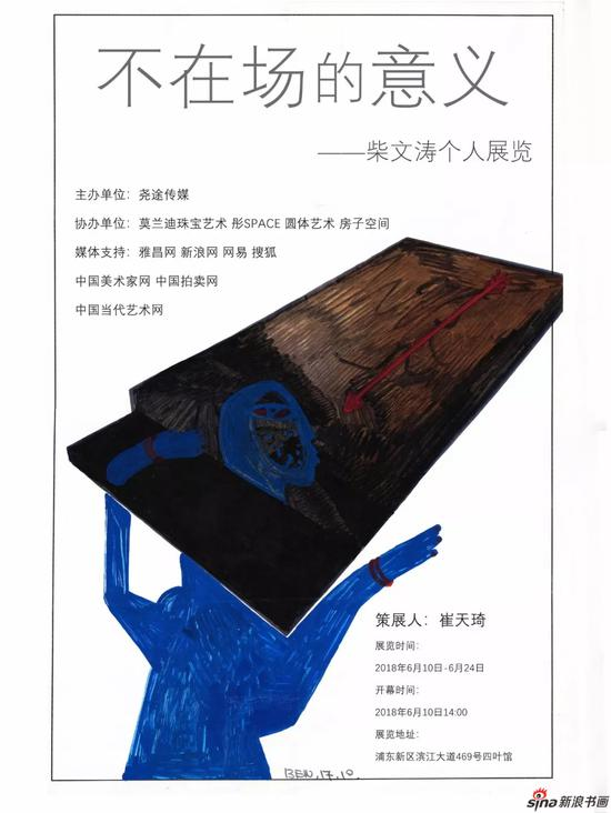 不在场的意义——柴文涛个人作品展