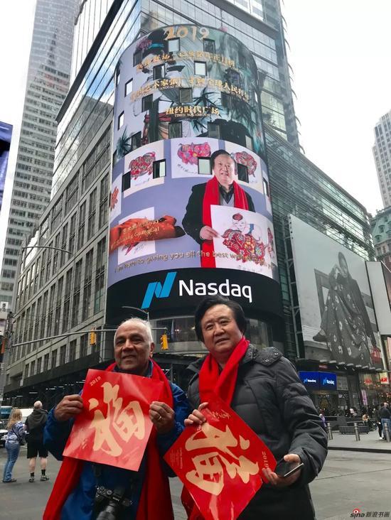 江苏省中国画学会副会长张广才教授在纽约时代广场送福字