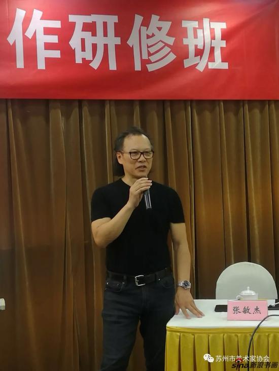 中国美术学院张敏杰教授授课