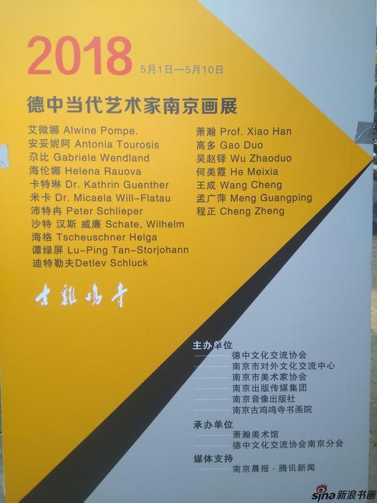 五月文化节--德中当代艺术家南京画展