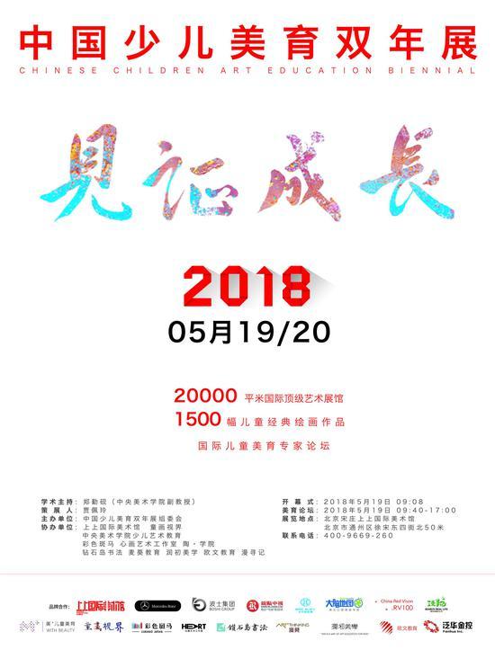 中国少儿美育双年展海报