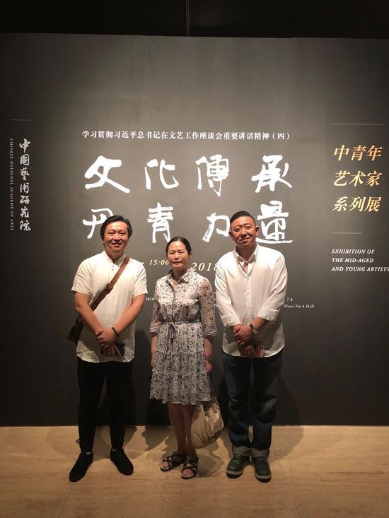 作者与中国美术家协会副秘书长陶勤女士、大型活动部主任杜松儒先生