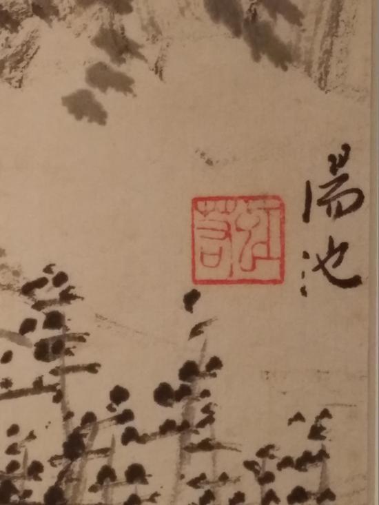 图12 中国美术馆藏《汤池》局部
