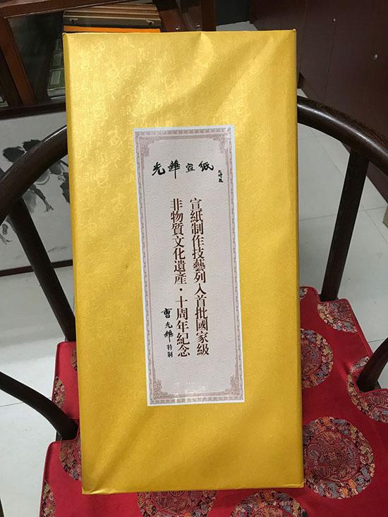 宣纸造纸大师—曹光华(国家级非遗传承人)
