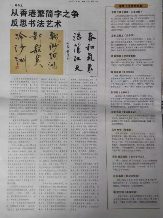 文艺报刊刊发刘春龙书法评论