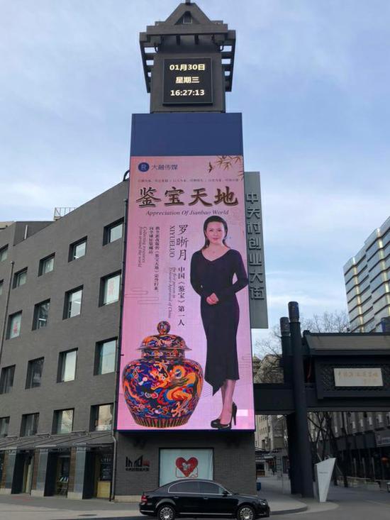 罗晰月携《国器2019》荣登中关村大屏