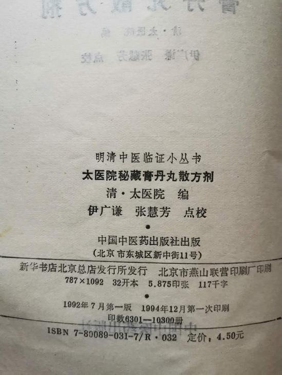图22--《太医院秘藏膏丹丸散方剂》1992版书影二