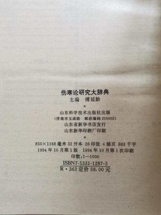 图2-2--伤寒论研究大辞典-选2