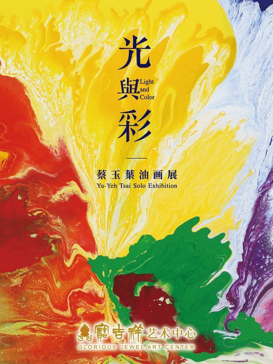 《光与彩:蔡玉叶油画展》在上海开幕