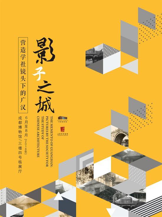 《影子之城——营造学社镜头下的广汉》展览海报