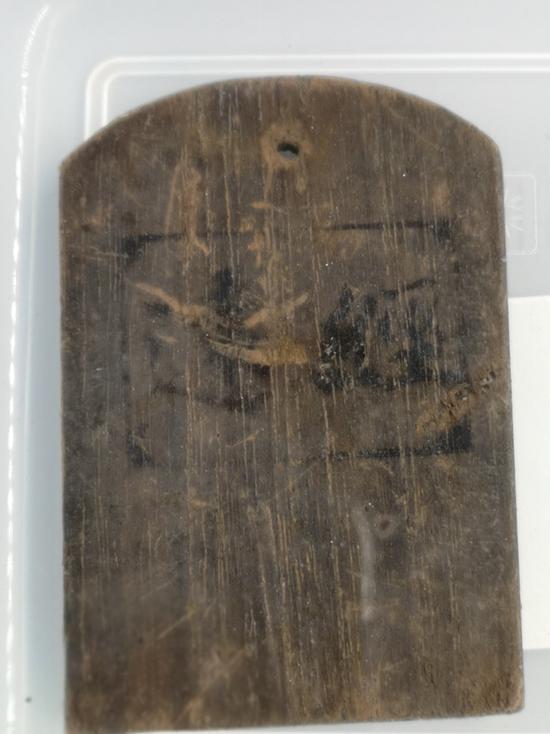 """带""""��h""""文字的木质签牌(国家文物局水下文化遗产保护中心供图)"""