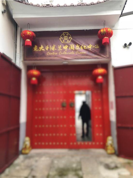 意大利米兰中国文化中心入口