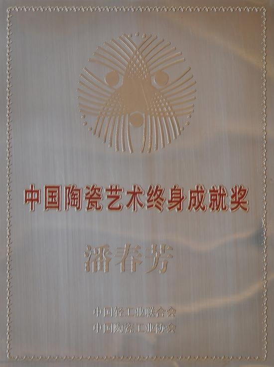 潘春芳获中国陶瓷工业终身成就奖