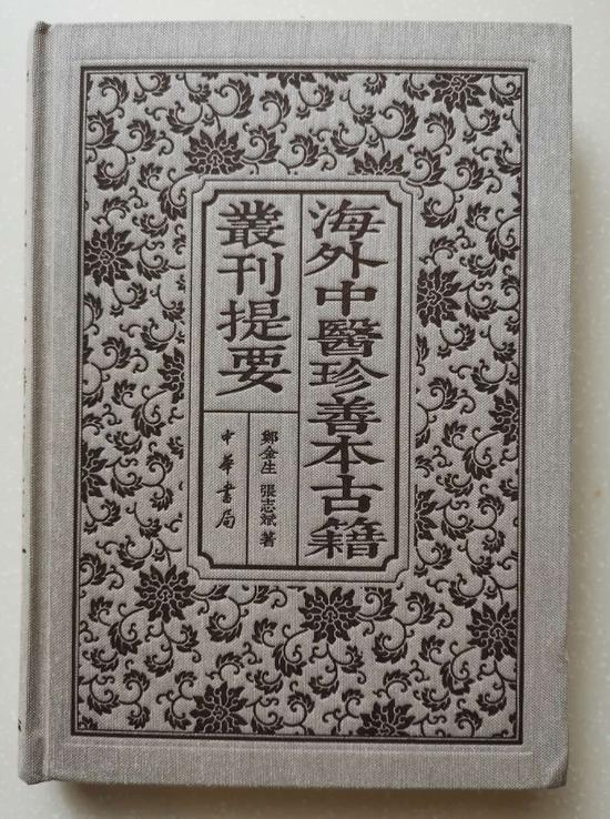 图27--《海外中医珍善本古籍丛刊提要》封面