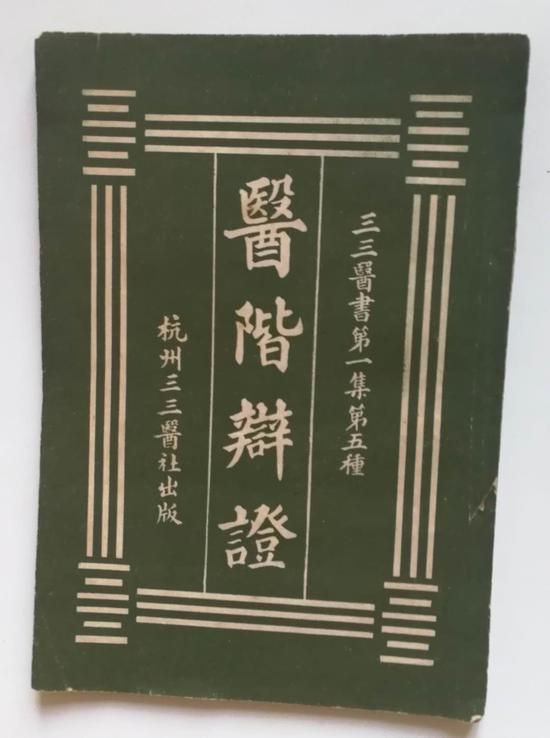图3--民国三三医书-医阶辩(辨)证