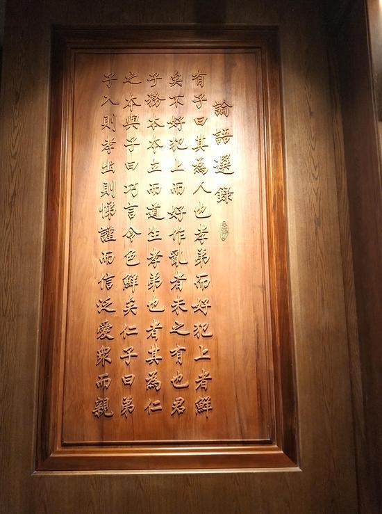 """第1根大包柱上金丝楠木上的阳文镌刻的《论语》中的""""仁""""文句选录"""