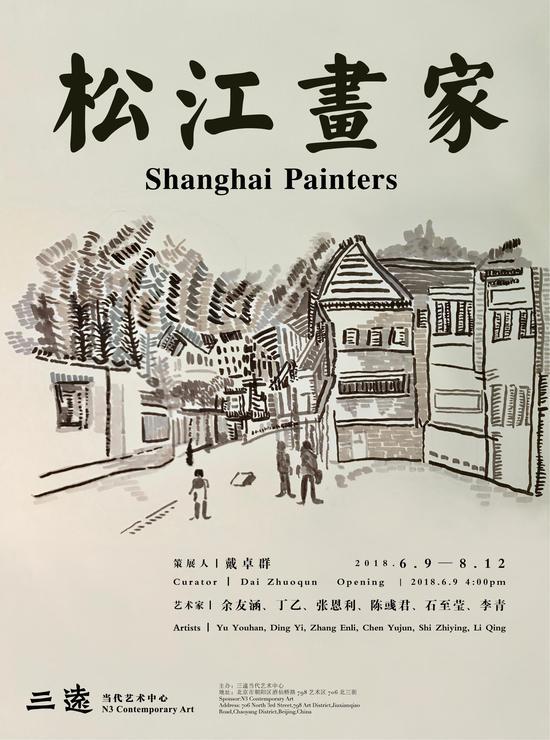 """最新群展""""松江画家""""三遠当代艺术中心举办"""