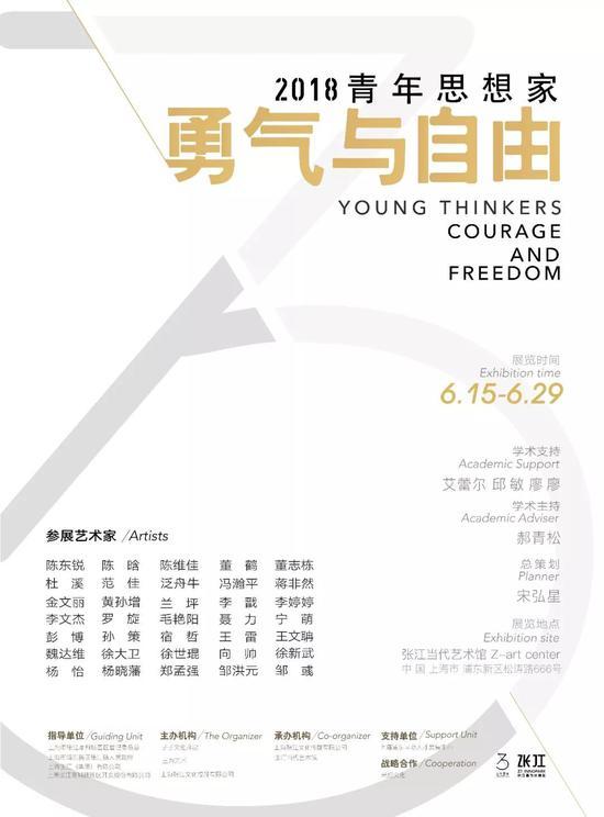 2018青年思想家勇气与自由展览