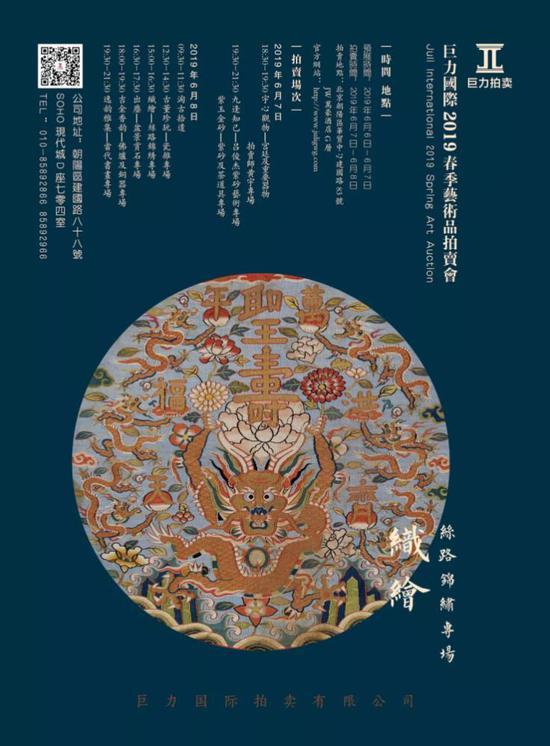 宋代罕见缂丝珍品1840万元成交 媲美台北故宫