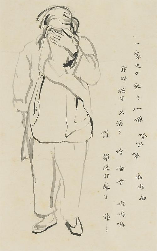 义民图-疯女人 中国国家博物馆藏